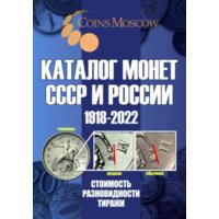 Каталог Монет СССР и России 1918-2022 годов CoinsMoscow (c ценами)