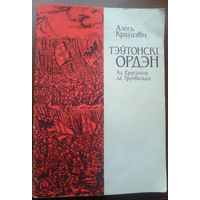Алесь Краўцэвіч, Тэўтонскі ордэн (Ад Ерусаліма да Грунвальда)