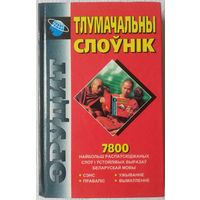 Тлумачальны слоўнік беларускай мовы. 7800 слоў