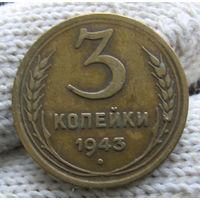 3 копейки 1943 коллекционная