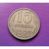 15 копеек 1982 СССР #09