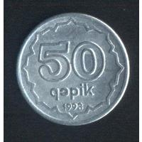 Азербайджан 50 гяпиков 1993 г. Не частые! Сохран!!!