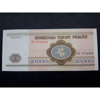 Беларусь. 20 000 рублей образца 1994 года Серия АК