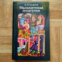 РАСПРОДАЖА!!!  Павел Бажов - Малахитовая шкатулка