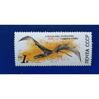 Марка СССР 1990 год Ископаемые животные