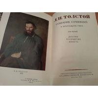 Лев Толстой. Антикварное Собрание сочинений 1951 г. издания