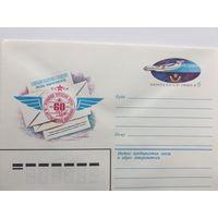 1983 ХМК с ОМ. 60 лет перевозки почты на внутрисоюзных авиалиниях