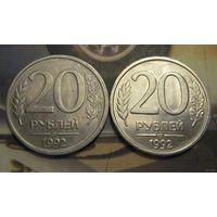 Россия. 20 рублей 1992 ЛМД медно-никелевый сплав (2 разновида: перья с просечками и без)