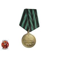 """Медаль """"За взятие Кенигсберга"""" (1945) (КОПИЯ)"""