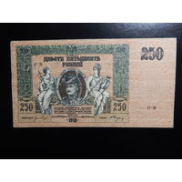 Россия 250 рублей 1918 г Деникин в.з.вензель