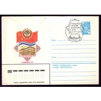 1982 год Ю.Бронфенбренер 60 лет СССР Рига СГ 82-359