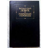 1977. ИЗБРАННЫЕ ПЕРЕВОДЫ в 2-х томах В. Левик. Том 1