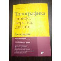Типографика: шрифт, верстка, дизайн (2-ое издание)