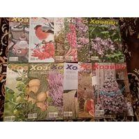 """Журнал """"Хозяин"""", 12 номеров за 2010 год + 1 журнал в подарок за другой год"""