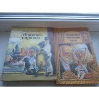 Миколка паравоз и Беларуские народныя казки