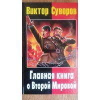 Главная книга о Второй Мировой.