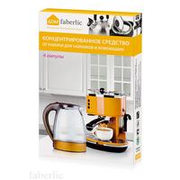 Концентрированное средство от накипи для чайников и кофемашин Фаберлик
