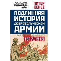Кенез. Подлинная история Добровольческой армии. 1917-1918