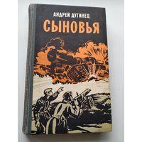 Андрей Дугинец  Сыновья