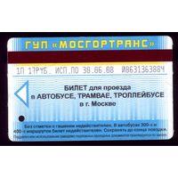 Билет на транспорт Москва 2008