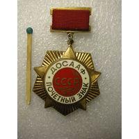 Почётный Знак. ДОСААФ СССР. тяжёлый, эмаль.