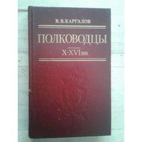 """В.В.Каргалов  """"Полководцы X-XVI вв."""""""