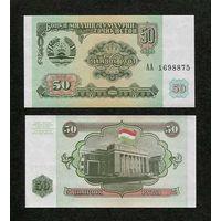 Таджикистан 50 рубль 1994г. UNC распродажа