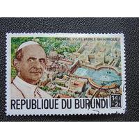 Бурунди. Визит Папы в Африку.