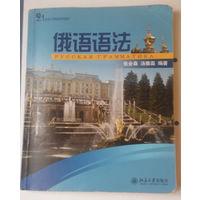 Русская грамматика. Китай (#0024)