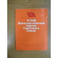 Устав Коммунистической партии Советского Союза (утвержден XXVII съездом КПСС, 1986г)