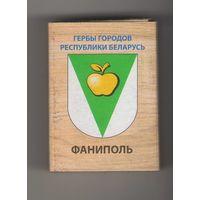 Спичечный коробок Фаниполь - Гербы городов Республики Беларусь