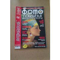 Журнал Фототехника и видеокамеры #34 2004