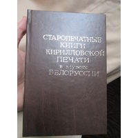 Старопечатные книги Кирилловской печати в музеях Белоруссии, каталог