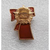 Значок. Орден Октябрьской Революции #0245