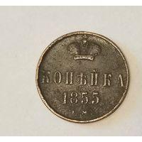 Копейка 1855г ЕМ