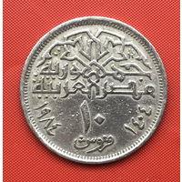 76-05 Египет, 10 пиастров 1984 г.