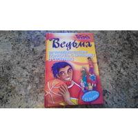 Ведьма - 100 чародейских способов поладить с братьями и сестрами - настольная книга ведьмы