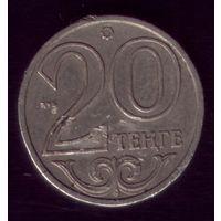20 Тенге 2000 год Казахстан