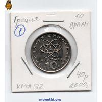 Греция 10 драхм 2000 года.