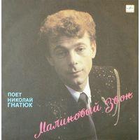 Николай Гнатюк - Малиновый Звон - LP - 1989