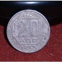 20 копеек 1953г.