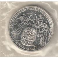 1 рубль 1981 20 лет первого полета человека в космос новодел пруф запайка