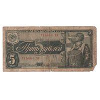 5 рублей 1938 г.