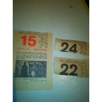 Листки отрывного календаря 1979 года СССР