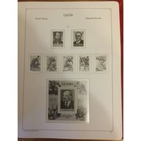 Иллюстрированный альбом для марок СССР 1980-1985 годы.