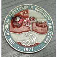 Дни дружбы советской и польской молодежи 1977