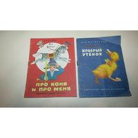 2 детские книжки.\12