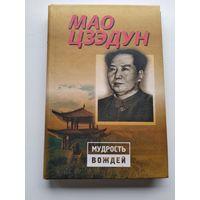 Мао Цзэдун. Мудрость вождей
