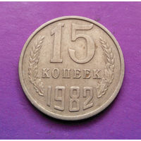15 копеек 1982 СССР #10