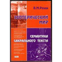 Розин В. Эзотерический мир. /Семантика сакрального текста/. 2002г.